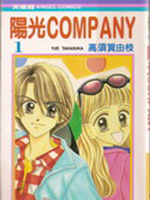 陽光company