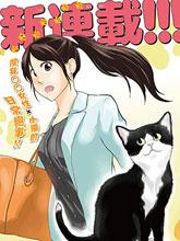 愛貓相伴的玩家小姐