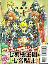 七葉樹王國的七名騎士