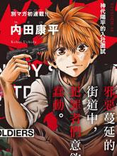 東京傭兵株式會社