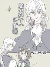 魔女大人與貓咪