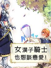 女漢子騎士也想談戀愛!