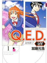 Q.E.D. iff-證明終了-