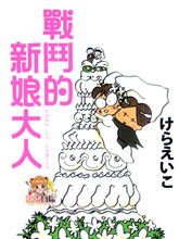 戰斗的新娘大人
