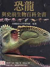 恐龍與史前生物百科全書