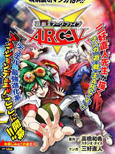 游戲王ARC-V