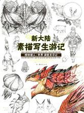 《怪物獵人:世界》新大陸寫生游記