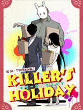 殺手們的假日