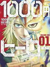 1000円英雄