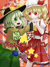 戀芙Revolution