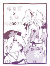 優曇華與永琳的2007年