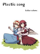 Plastic Song Latter Volume
