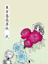 東方薔薇草紙