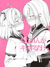 (C97)梨花只是接吻而已