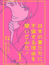 去問一下,日本太太們的不倫理由