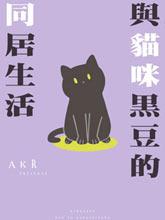 與貓咪黑豆的同居生活