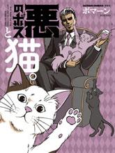 黑幫Boss與貓