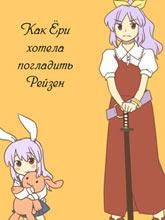Lady Yorihime Wants to Pet Reisen