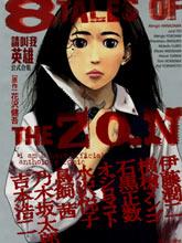 請叫我英雄公式合集-8 Tales Of the ZQN