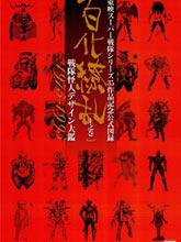 東映超級戰隊系列35作品紀念官方圖錄百化繚亂戰隊怪人設計大鑑