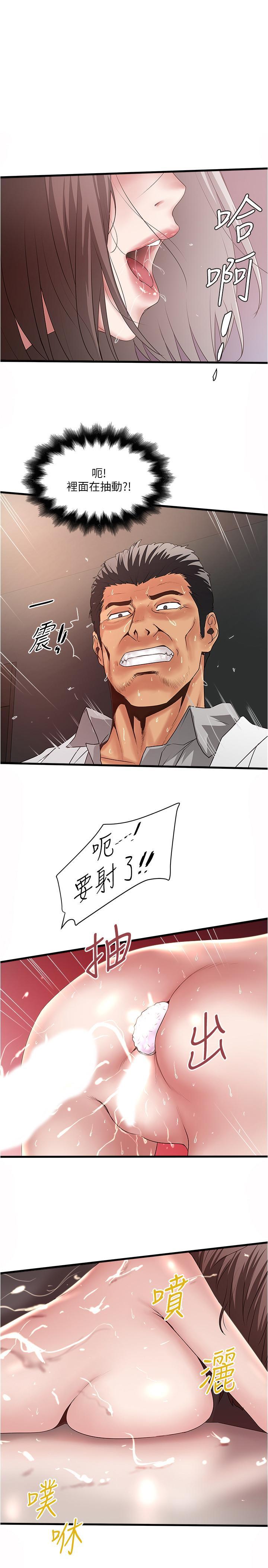 第92話 - 俊皓先生,懲罰我吧