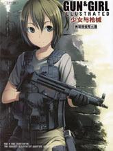 少女與槍械 美國現役軍火篇