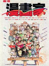 香港漫畫家巡禮90