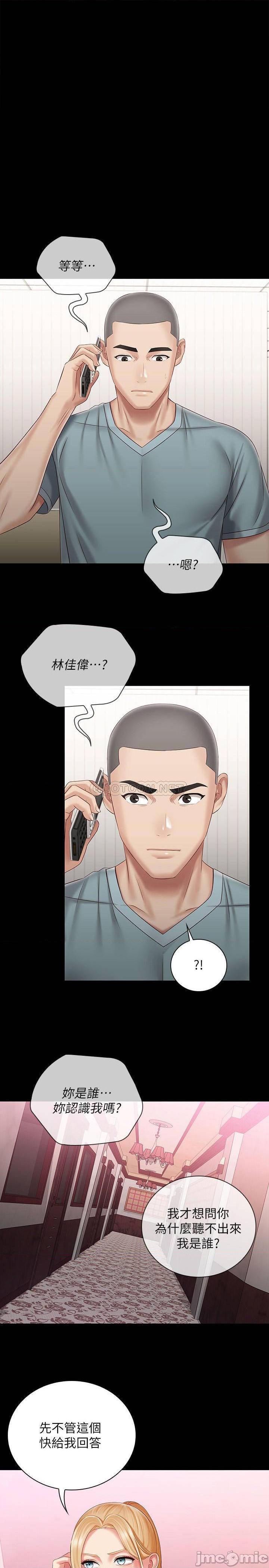 第63話  韓娜告知劉志浩的弱點