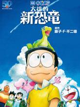 《哆啦A夢:大雄的新恐龍》電影版彩漫