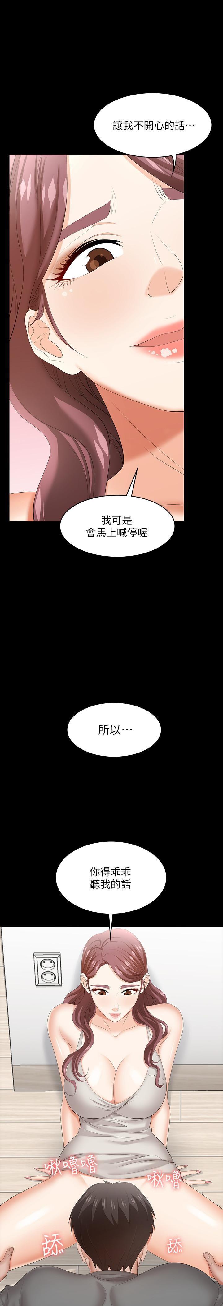 第38話 - 熟練的世茵和彥宏