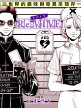 Re.VIVE