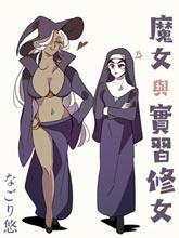 魔女與實習修女