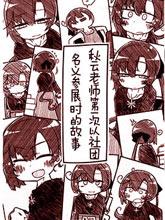 秋云老師第一次以社團名義參展時的故事
