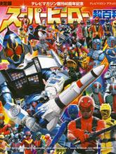 決定版電視雜志創刊40周年紀念超級英雄超百科
