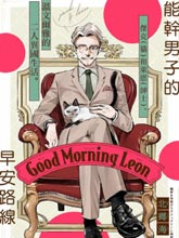 Good Morning Leon
