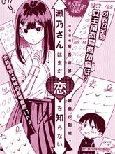 瀨乃同學對戀愛一竅不通