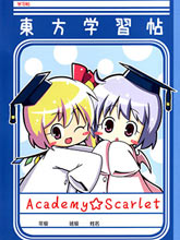 Academy☆Scarlet