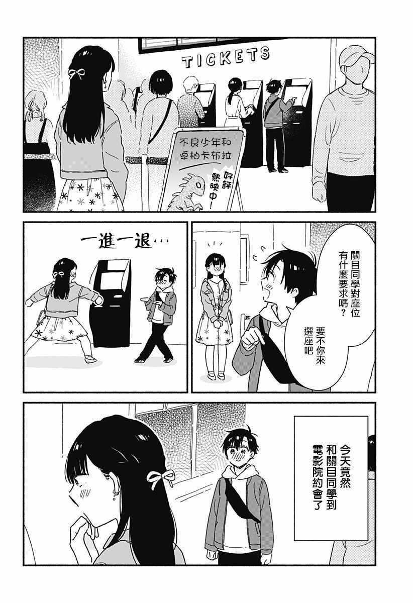 關目同學 006集