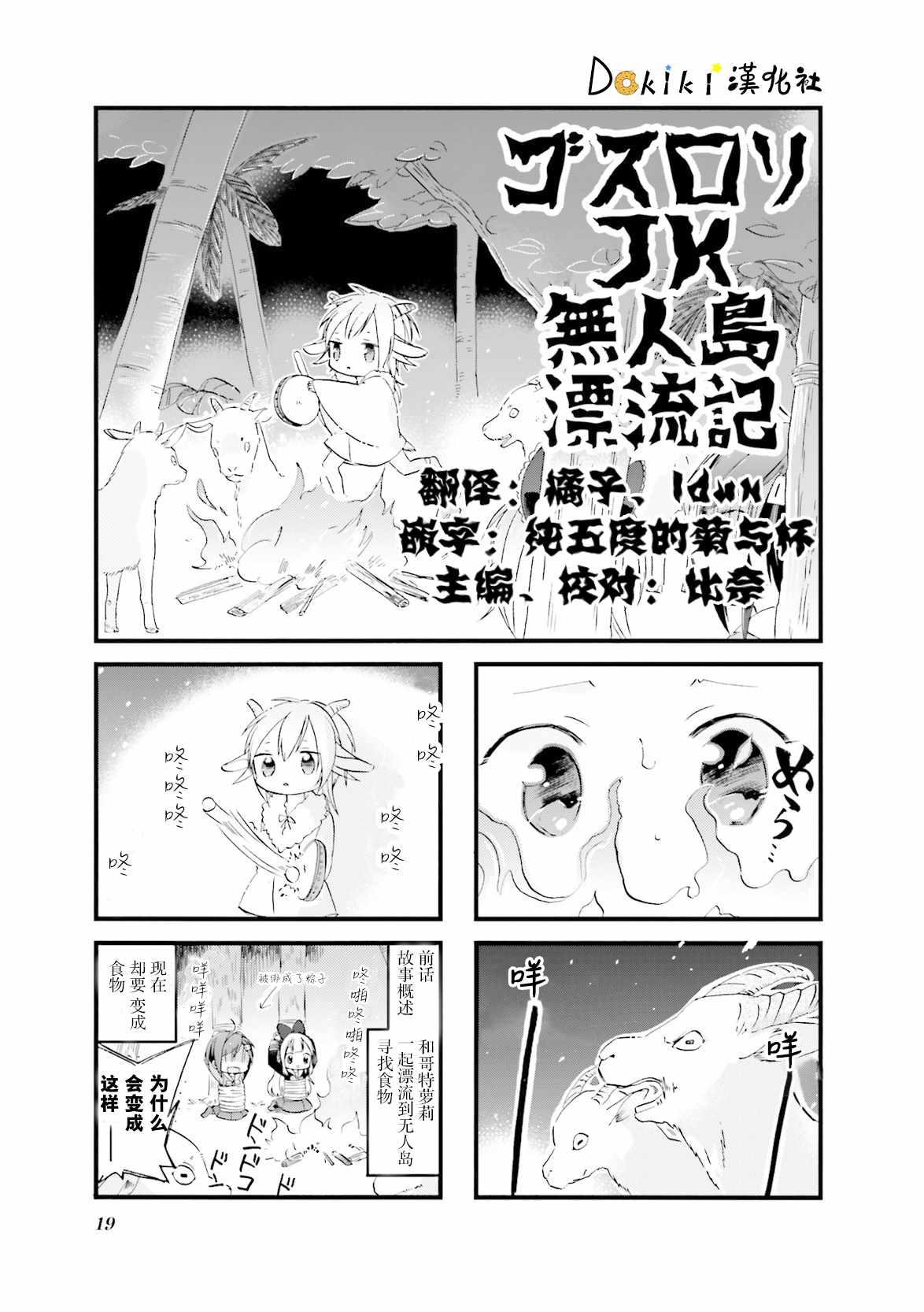 哥特蘿莉JK 002集