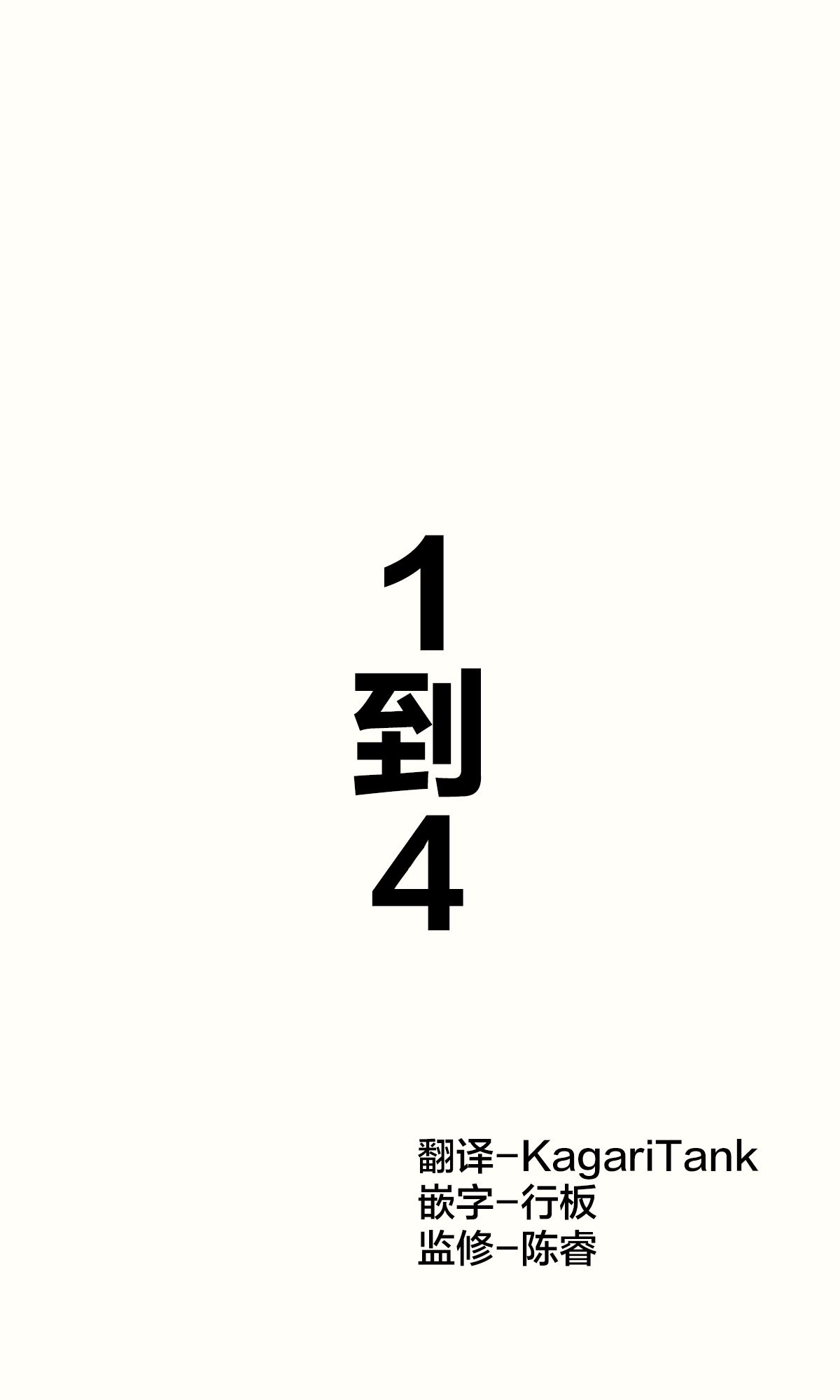 涼原同學 01-04集