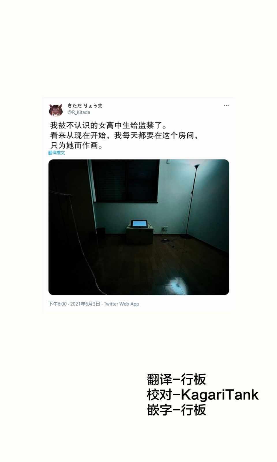被女高中生監禁了 01-05集