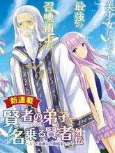 自稱賢者弟子的賢者 外傳 米菈與超厲害的召喚精靈們