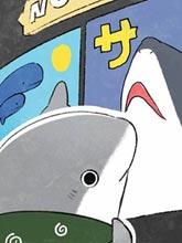 小鯊魚去郊游