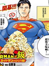 SUPERMAN VS 飯