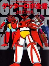 Getter Robot Bible