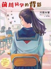 前川同學的背影