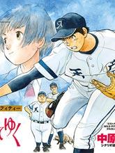 我們終將邁步向前~天彥棒球部涂鴉