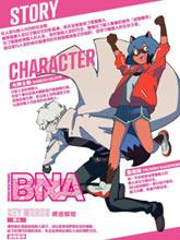 BNA動物新世代