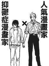 人氣漫畫家×抑郁癥漫畫家