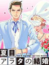 夏目新的結婚